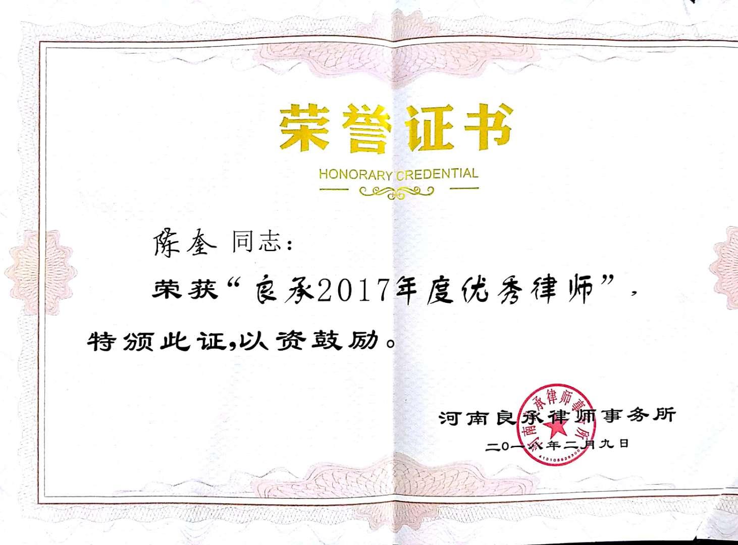 """陈奎荣获""""良承2017年度优秀律师"""""""