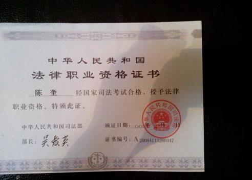郑州专业律师资格证书
